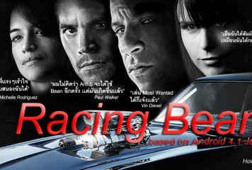Racing Bean (Jelly Bean 4.1) for Arc & Arc S