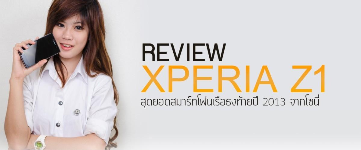 Review : Xperia Z1