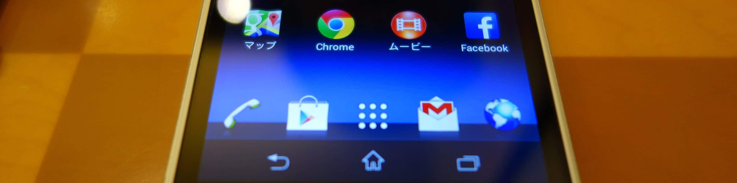 Xperia-Z1-f-display-lottery_4