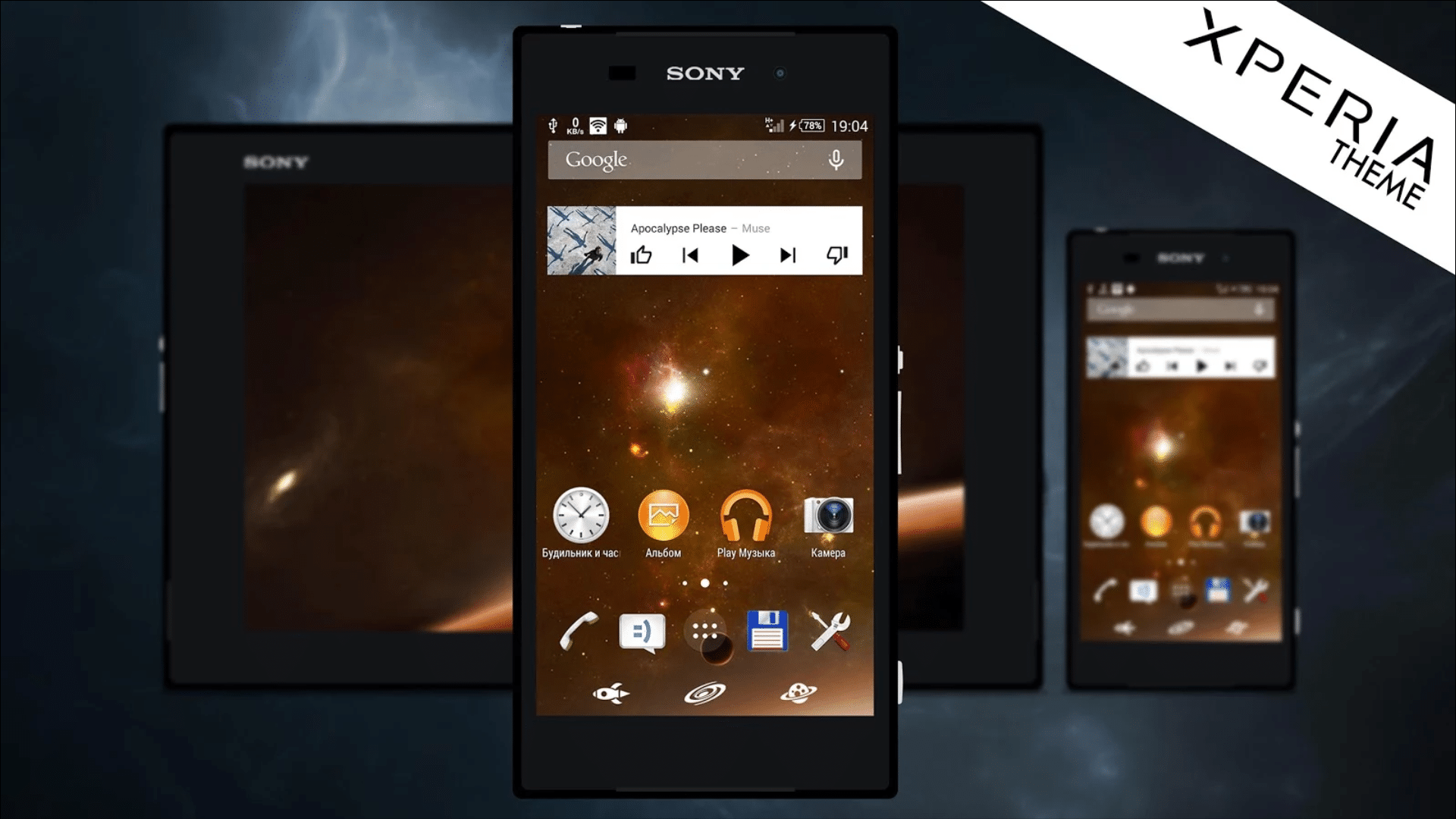 Xperia Interstellar Theme