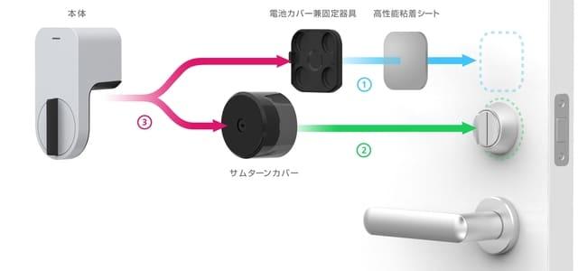 QRIO smart lock4
