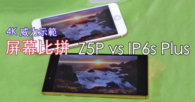 ทดสอบฟีเจอร์ 4K Upscaling ของ Xperia Z5 Premium! – ท้าชน iPhone 6s Plus