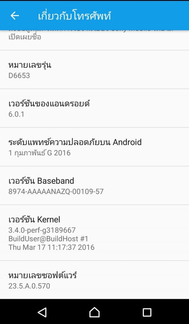 Xperia-Z3-Marshmallow about phone