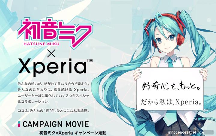 Sony เปิดเพจ Hatsune Miku x Xperia – หรือ Xperia feat. Hatsune Miku จะกลับมาใหม่?