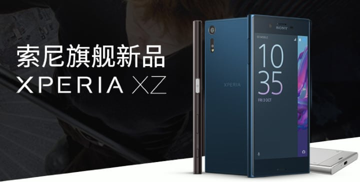 Sony Mobile บุกตลาดจีนอีกครั้งด้วย Xperia XZ – เริ่มต้น 26,060 บาทแถมหูฟังบลูทูธ SBH70