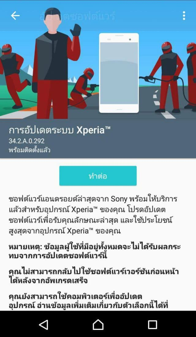 xperia-x-january-security-patch